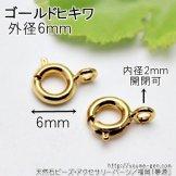 ゴールド/Gold Plate ヒキワ留め金具6mm(117890486)