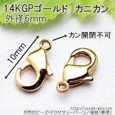 14KGP 淡いゴールド/Gold Plate カニカン留め金具10mm(117894311)