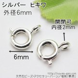 シルバー/Silver Plate ヒキワ 留め金具 6mm(117902213 )