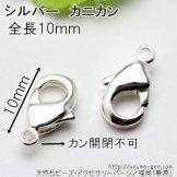 シルバー/Silver Plate カニカン留め金具10mm(117902601)