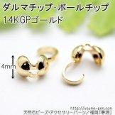 14KGPゴールド/Gold Plate ボールチップ・ダルマチップ 外径4mm 2個より(117903727)