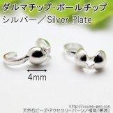 シルバー/Silver Plate ボールチップ・ダルマチップ 外径4mm 2個より(117904305)