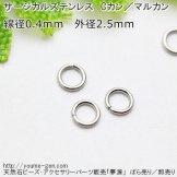 ステンレス製 オープンリング・マルカンパーツ 線径0.4mm外径2.5mm(最少サイズ)10個入より(118230660)