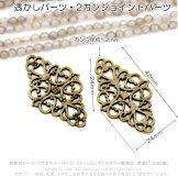 透かしパーツ・2カンジョイントパーツ/ダイヤ42×25mm アンティークゴールド金古美(118344907 )