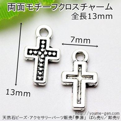 両面モチーフクロスチャーム シルバー カン付きトップチャームパーツ23mm(118530794 )