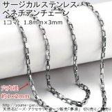サージカルステンレス316L ベネチアンチェーン・外枠1.8×3mm/内径1×2mm/50cmから切売り(118801757)