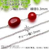 サージカルステンレス316L 極細 小判丸アズキチェーン幅1.0mm/線径0.3mm/50cmより切売り(119144449)