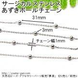 サージカルステンレス316L カットアズキ&ボールチェーン幅1mm/ボール3mm/50cmより切売り(119146417)