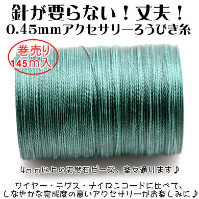 針が要らない!細い丈夫糸!「しなやか」ろうびき糸丸い0.45mm/145m入巻売り/S999黒色