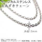 サージカルステンレス316L 小判丸アズキチェーン幅1.5mm/線径0.4mm/50cmより切売り(121802107)