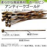 ボールピン全長30mm線径0.5mmヘッドボール1.8mmアンティークゴールド/20本入より(121858734)