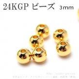 24KGPゴールド ラウンドビーズ 3mm 10個入から(122260670)