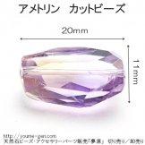 天然石ビーズ アメトリン(紫黄水晶)在庫限定 宝石質 大粒カットビーズ 9×12×20mm 3.4g (No.1) 1粒〜【122324486】