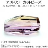 天然石ビーズ アメトリン(紫黄水晶)在庫限定 宝石質 大粒カットビーズ 10×11×20mm 3.3g (No.2) 1粒〜【122325138】