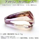 アメトリン宝石質 大粒シズク型カットビーズ 7×12×20mm【1点物No.4/3g】(122325547)