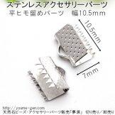 ステンレス製 平ひも留めパーツ10.5mm×7mm 2個入より(122334320)
