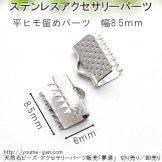 ステンレス製 平ひも留めパーツ 8.5mm×6mm 2個入より(122334884)