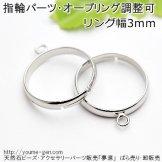 指輪パーツ カン付オープリング幅3mm 高品質ロジウムシルバー サイズ調整可(122726798)