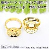 16KGPゴールド指輪パーツ 透かしメッシュ台座14mm オープリングサイズ調整可(122727359)