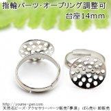 ロジウムシルバー指輪パーツ 透かしメッシュ台座14mm オープリングサイズ調整可(122727679)