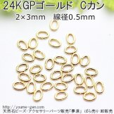 24KGPゴールド Cカンパーツ2×3mm線径0.5mm/10個入より(122740765)