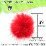 ミンクファー30mm レッド(No.15赤色)(122829655)