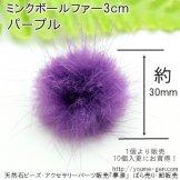 ミンクファー30mm パープル(No.18紫色)(122846876)