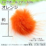 ミンクファー30mm No.14 オレンジ (122847315)