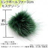 ミンクファー30mm No.22 モスグリーン  (122847398)