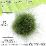 ミンクファー30mm No.17 カーキ  (122847456)