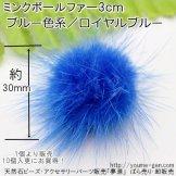 ミンクファー30mm    No.12  ロイヤルブルー  (122847484)