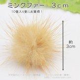 ミンクファー30mm No.3  キャメル 茶色 (122847553)