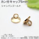 カン付キャップパーツ6mm/シャンパンゴールド/2個入より(122852131)