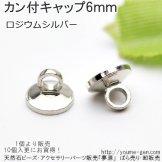 カン付キャップパーツ6mm/ロジウムシルバー/2個入より(122853175)