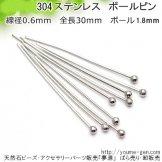 304ステンレス・ボールピンパーツ 全長30mm 線径0.6mm ヘッドボール1.8mm/10本入から(123046086)