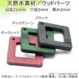ウッドパーツ/透かしひし形 辺長21mm 穴径2mm 厚み2mm 1個より (123457791)