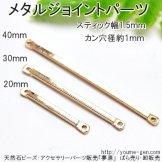 2カンジョイントパーツ メタルスティック直角ゴールド線径1.5mm/20mm・30mm・40mm(124336586)