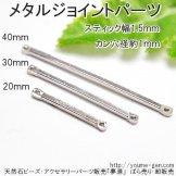 2カンジョイントパーツ メタルスティック直角 シルバー 線径1.5mm/20mm・30mm・40mm(124336833)