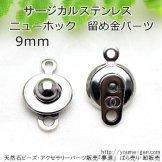 ステンレス製 ニューホック 留め金具 9mm/1個から(126291399)