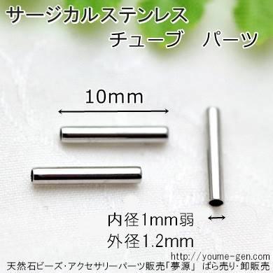 ステンレスパーツ/チューブビーズ10mm 穴径1mm/10本入より(126292049)
