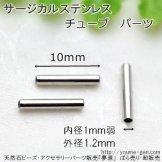 ステンレスパーツ/チューブビーズ10mm 内径1mm 外径1.5mm/10本入より(126292049)
