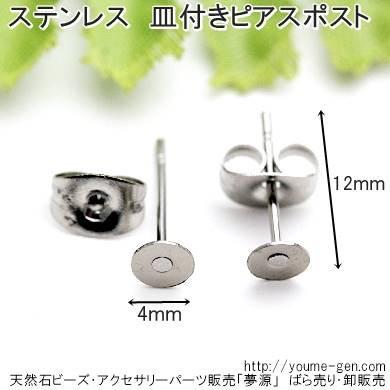316Lサージカルステンレス 皿付きピアスポストパーツ×キャッチ/2本入より(127019702)