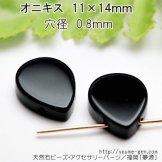 オニキス 平たいシズク11×14mm 厚み4mm 穴径0.8mm 1粒/10粒入(127292631)