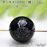 オニキス10mm 「仏」×蓮のレザー彫刻ビーズ (127293445)