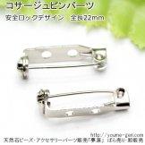 コサージュピン・ブローチピンパーツ/安全ロックデザイン・二つ穴22mm ロジウムシルバー/1個から(127369352)