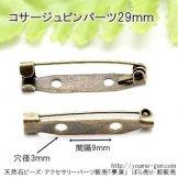 コサージュピン・ブローチピンパーツ 2穴29mm アンティークゴールド金古美(127369773)