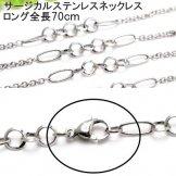 サージカルステンレス316L ネックレス/ロングネックレス70cm/ミックスデザイン(127641779)
