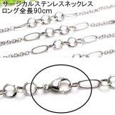 サージカルステンレス316L ネックレス/ロングネックレス90cm/ミックスデザイン(127641969)