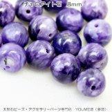 天然石ビーズ チャロアイト(チャロ石)ヒーリングストーンビーズ 8mm 1粒〜【128734343】
