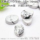 天然石ビーズ ハウライト(菱苦土石)平たいオーバルビーズ 10×14mm 厚さ約5mm 穴径1mm 1粒〜【129555507】